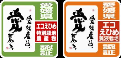 エコえひめ 愛媛県認証