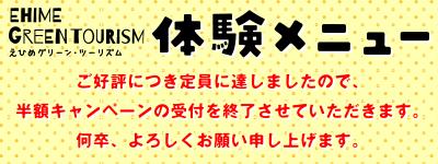 愛媛グリーンツーリズム体験メニュー半額キャンペーン受付終了!